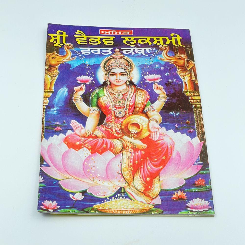Vaibhava Laxmi Vrat Katha (Hindi)