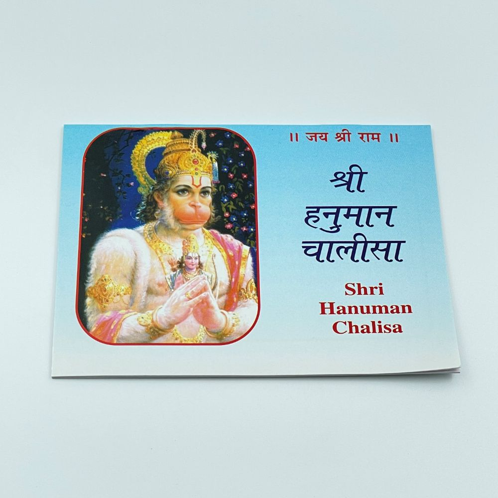 Shri Hanuman Chalisa (Eng & Hin) - Pocket Size
